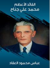 القائد الأعظم محمد علي جناح
