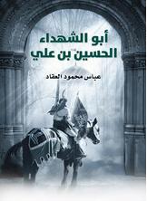 أبو الشهداء الحسين بن علي