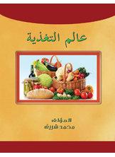 عالم التغذية