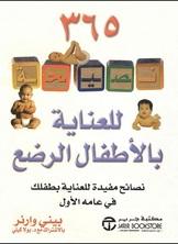 365 نصيحة للعناية بالأطفال الرضع