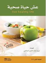 عش حياة صحية