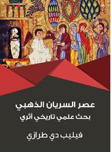 عصر السريان الذهبي: بحث علمي تاريخي أثري