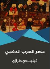 عصر العرب الذهبي