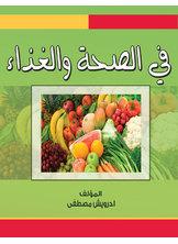 في الصحة والغذاء