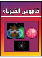 قاموس الفيزياء