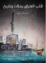 قلب العراق رحلات وتاريخ