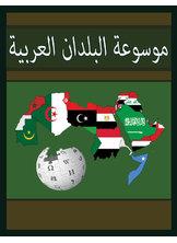 موسوعة البلدان العربية