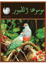 موسوعة الطيور