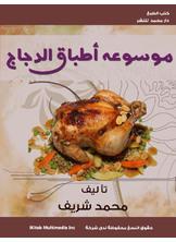 موسوعة أطباق الدجاج