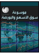 موسوعة سوق الأسهم والبورصة