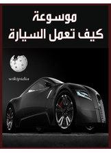 موسوعة كيف تعمل السيارة