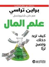 علم المال