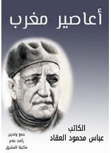 أعاصير مغرب