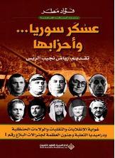 عسكر سوريا ... وأحزابها