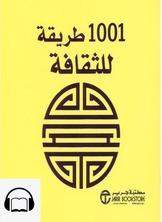 [كتاب صوتي] 1001 طريقة للثقافة