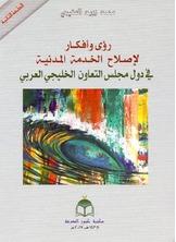 رؤى وأفكار لإصلاح الخدمة المدنية في دول مجلس التعاون الخليجي العربي