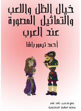 خيال الظل واللعب والتماثيل المصورة عند العرب