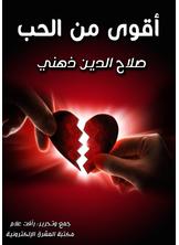 أقوى من الحب