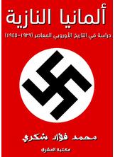 ألمانيا النازية