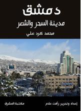 دمشق مدينة السحر والشعر