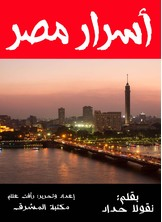أسرار مصر