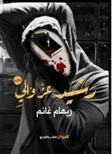 رشيد عز والي