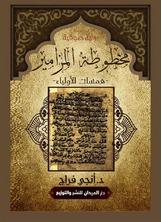 مخطوطة المزامير