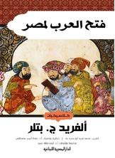 فتح العرب لمصر
