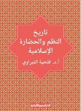 تاريخ النظم والحضارة الإسلامية