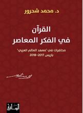 القرآن في الفكر المعاصر