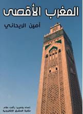 المغرب الأقصى