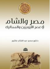 مصر والشام
