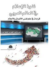 نفوذ الإعلام في العالم العربي