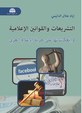 التشريعات والقوانين الاعلامية وإنعكاساتها على حرية الإعلام العربي