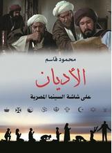 الأديان على شاشة السينما المصرية