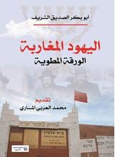 اليهود المغاربة .. الورقة المطوية