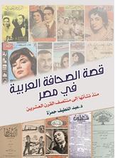 قصة الصحافة العربية في مصر