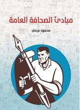 مبادئ الصحافة العامة
