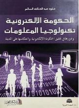 الحكومة الالكترونية تكنولوجيا المعلومات