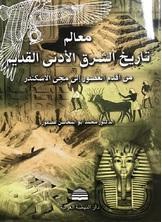 معالم تاريخ الشرق الأدنى القديم
