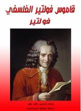 قاموس فولتير الفلسفي