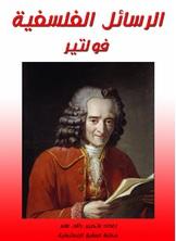 الرسائل الفلسفية