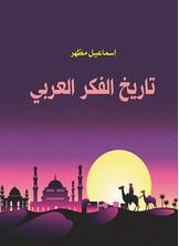 تاريخ الفكر العربي