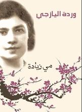 وردة اليازجي