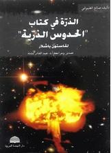 الذرة في كتاب الحدوس الذرية
