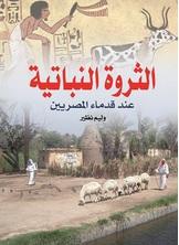 الثروة النباتية عند قدماء المصريين