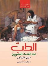 الطب عند القدماء المصريين