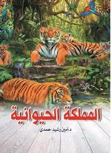 المملكة الحيوانية