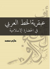 عبقرية الخط العربي