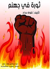 ثورة في جهنم